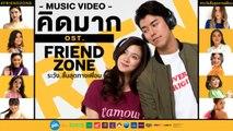 """""""คิดมาก (KID MAK)"""" OST Friend Zone ระวัง..สิ้นสุดทางเพื่อน [Official MV]"""