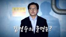 """""""댓글조작 공범""""...김경수 지사 법정구속 / YTN"""