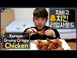 ASMR BHC 치바고 치킨 리얼사운드 먹방 과자인줄! Korean Grains Crispy Chicken Eating Mukbang Social Eating Show 한국어