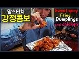 ASMR 치킨 닭강정 + 팝콘 만두 리얼사운드 먹방! Korean Sweet Spicy Chicken Fried Dumplings Mukbang Social Eating Show
