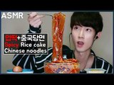 ASMR 엽기떡볶이 매운맛과 중국당면 꿀조합 리얼사운드 먹방 Spicy rice cake + Chinese noodles real sounds Mukbang Eating show