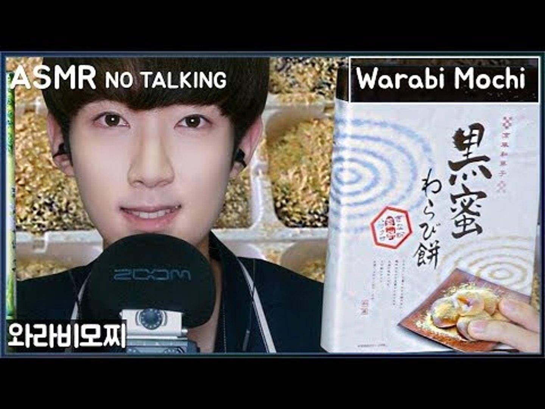 Asmr No Talking asmr japanese warabi mochi real sounds mukbang eating show no talking  korean male asmr