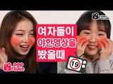 :: POPTIME :: 여자들이 야한동영상을 본다면 (feat 박빈영,이루리,최승현,귄펭) [비디오빌리지]