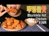 ASMR l 소리만 들으면 과자 같은 뿌링클핫 치킨 극 리얼사운드 먹방 l 이팅사운드 EATING SOUND l Korean Chicken bburinkle