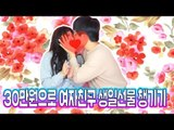 공대생 김하나 뽀뽀하다?? [ 30만원으로 여자친구 생일선물 챙기기 ] 공대생 변승주
