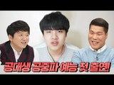공대생 공중파 예능 첫 출연하다!! [ 공대생 KBS예능 출연하다? 공지사항 ] 공대생 변승주