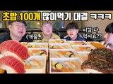 먹방 유튜버 vs 공대생 초밥 100개 많이먹기 대결!! ㅋㅋㅋㅋ with 작비 권회훈 재넌 [ 공대생 변승주 ]