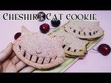 [몽브셰] 체셔 고양이 샌드쿠키 (Cheshire cat cookie)