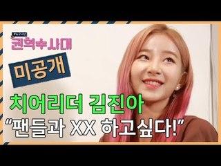 [미공개] 치어리더 김진아, 팬들과 XX하고싶어한다고!? 찌나뇽 x 권혁수사대 #누구냐넌