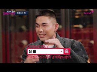 Who's YunB? The Best Fighter Among Korean Hiphoppers with a BB Gun? Kwon Hyuksoo's #WhoAreYou Ep.8.