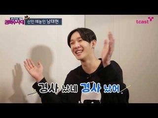 Jang Doyeon's Man? Nam Taehyun, No.1 Fan of Nam Taehyun?! Kwon Hyuksoo's #WhoAreYou Ep.31