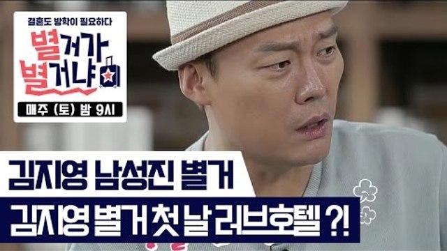 김지영, 남성진 별거! 김지영 별거 첫 날 러브 호텔? [별거가 별거냐] 3회 170415