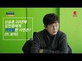 신승훈 20년째 김민종에게 거짓말한 사연은?! (ft 보아) ㅣ산으로 가는 예능 정상회담 매주 (토) 밤 9시 E채널