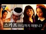 [따라해봐요] '팔로우미 9' MC 언니들이 직접 알려주는 '스카프 스타일링 팁' ▶︎ 3월 27일 화요일 밤 9시, 첫 방송 #패션앤