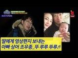 딸에게 영상편지 보내는 아빠 상어 조우종_뚜 루루 뚜루 ♬  ㅣ산으로 가는 예능 정상회담 오늘 (토) 밤 9시 E채널