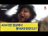 AOA지민 정상에서 뺨 60대 맞았다고?ㅣ산으로 가는 예능 정상회담 매주 (토) 밤 9시 E채널