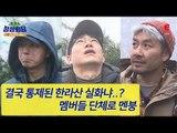 결국 통제된 한라산 실화냐..? 멤버들 단체로 멘붕ㅣ산으로 가는 예능 정상회담 매주 (토) 밤 9시 E채널