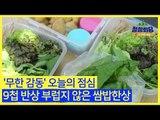 '무한 감동' 9첩 반상 부럽지 않은 쌈밥한상#산으로 가는 예능 정상회담 매주 (토) 밤 9시 E채널