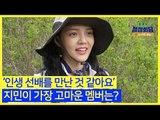 '인생 선배를 만난 것 같아요' 지민이 가장 고마운 멤버는?#산으로 가는 예능 정상회담 매주 (토) 밤 9시 E채널
