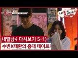 (5회 다시보기) 수빈X태환의 홍대 데이트! #내딸의남자들4 다시보기 5-1