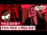 (10회 선공개) 박보검 닮은꼴?! 수빈의 새로운 소개팅남 등장?