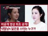 (14회) 미공개 영상 최초 공개! 내딸남4 닮은꼴 스타는 누구?!