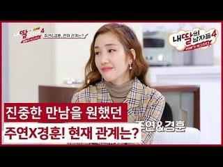(16회) 진중한 만남을 원했던 주연X경훈! 현재 관계는? #내딸의남자들4 매주 (일) 밤 9시 E채널