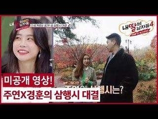 (16회) 미공개 영상! 주연X경훈의 삼행시 대결 #내딸의남자들4 매주 (일) 밤 9시 E채널