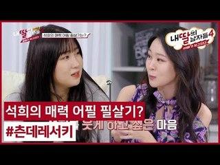 (16회) 석희의 매력 어필 필살기? #츤데레서키 #내딸의남자들4 매주 (일) 밤 9시 E채널