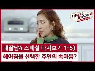 (내딸남 스페셜) 헤어짐을 선택한 주연의 속마음? #내딸의남자들4 스페셜 다시보기 1-5