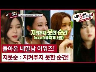 (16회) 돌아온 내딸남 어워즈! 지못순:지켜주지 못한 순간들ㅠ.ㅠ #내딸의남자들4 매주 (일) 밤 9시 E채널