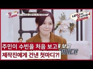 (16회 마지막 회 선공개) 주민이 수빈을 처음 보고 제작진에게 건낸 첫마디?!  #내딸의남자들4 매주 (일) 밤 9시 E채널