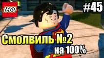 LEGO DC СуперЗлодеи {Super-Villains} прохождение часть 45 — Смолвиль на 100% часть 2