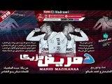 مهرجان مريض مزيكا غناء و توزيع المايسترو احمد شيكو 2019 ( المهرجان دى هيكسر الدنيا )
