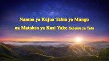 """Matamshi ya Mungu ,  """"Namna ya Kujua Tabia ya Mungu na Matokeo ya Kazi Yake"""" Sehemu ya Tatu"""