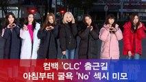 '아이돌 출근길' 컴백 CLC, 아침부터 굴욕 'No' 섹시 미모