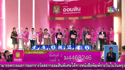 ตรวจรางวัลสลากออมสิน 1 กุมภาพันธ์  2562 Lotterythai HD