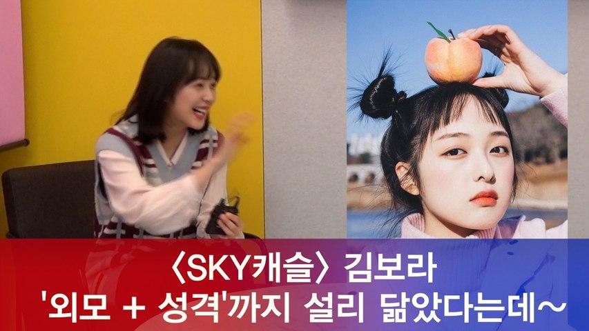 김보라, '외모 + 성격'까지 설리 닮았다는데~