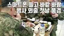 [자막뉴스] 스마트폰 들고 바깥 바람...병사 외출 첫날 풍경 / YTN