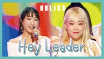 [HOT] HOLICS - Hey Leader ,  홀릭스 - Hey Leader Show Music core 20190202