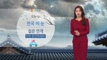 [날씨] 전국 비...제주 산간 최고 60mm 많은 비 / YTN