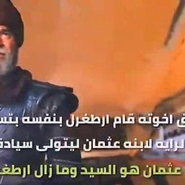 موت ارطغرل تاريخيا وكيف اصبح عثمان سيد القبيلة
