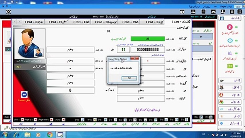 Easy Petrol Pump & CNG Station Part 4 Latest Software in Pakistan In Urdu With Auto SMS