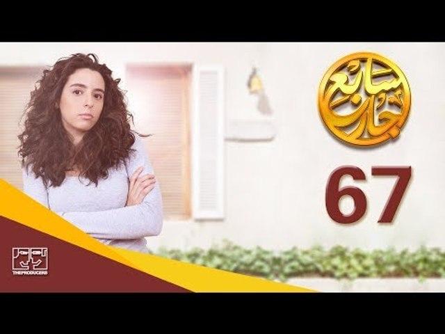 مسلسل سابع جار الحلقة الأخيرة | 67 Sabe3 Gar Episode