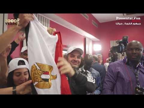 لحظة اعلان فوز مصر بتنظيم كاس الامم الافريقية عام 2019