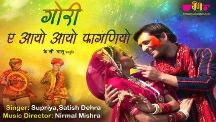 Gori E Ayo Ayo Phaganiyo | New Rajasthani Fagan Song 2019 | Supriya | Satish Dehra