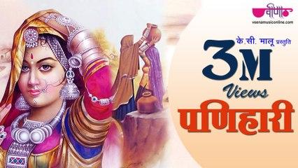 "Superhit Rajasthani Folk Songs 2019 | "" Panihari "" Full Hd | Best Seema Mishra Marwadi Songs"