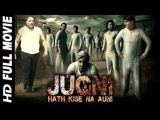 JUGNI - Hath Kise Na Auni (Full Movie)   Latest Punjabi Movie 2017   Lokdhun Punjabi