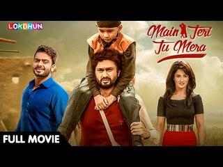 Main Teri Tu Mera (FULL MOVIE) - Roshan Prince, Mankirt Aulakh   Latest Punjabi Movie 2017