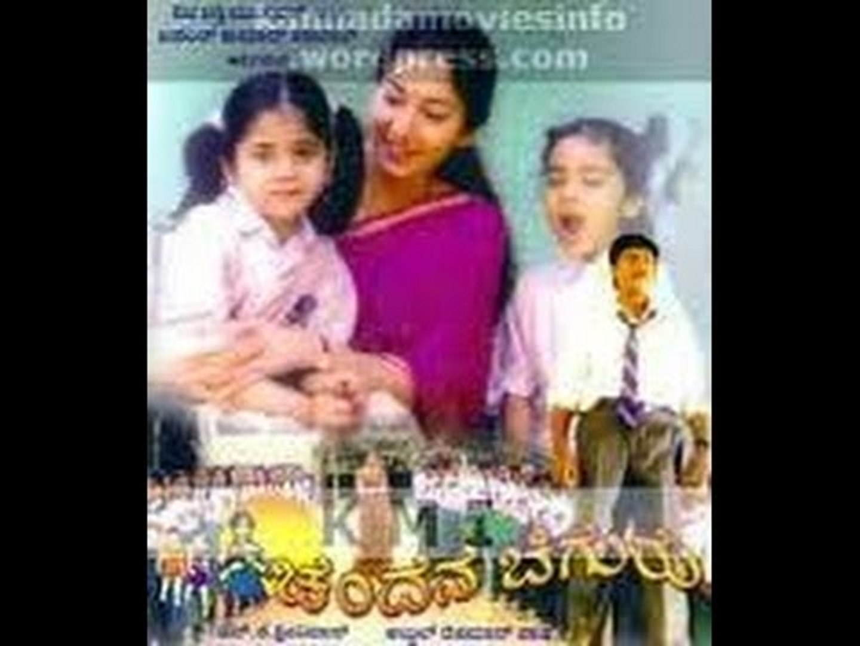 Full Kannada Movie 2001 | Chandana Chiguru | Sudha Rani, Kumar Govind, B V Radha.